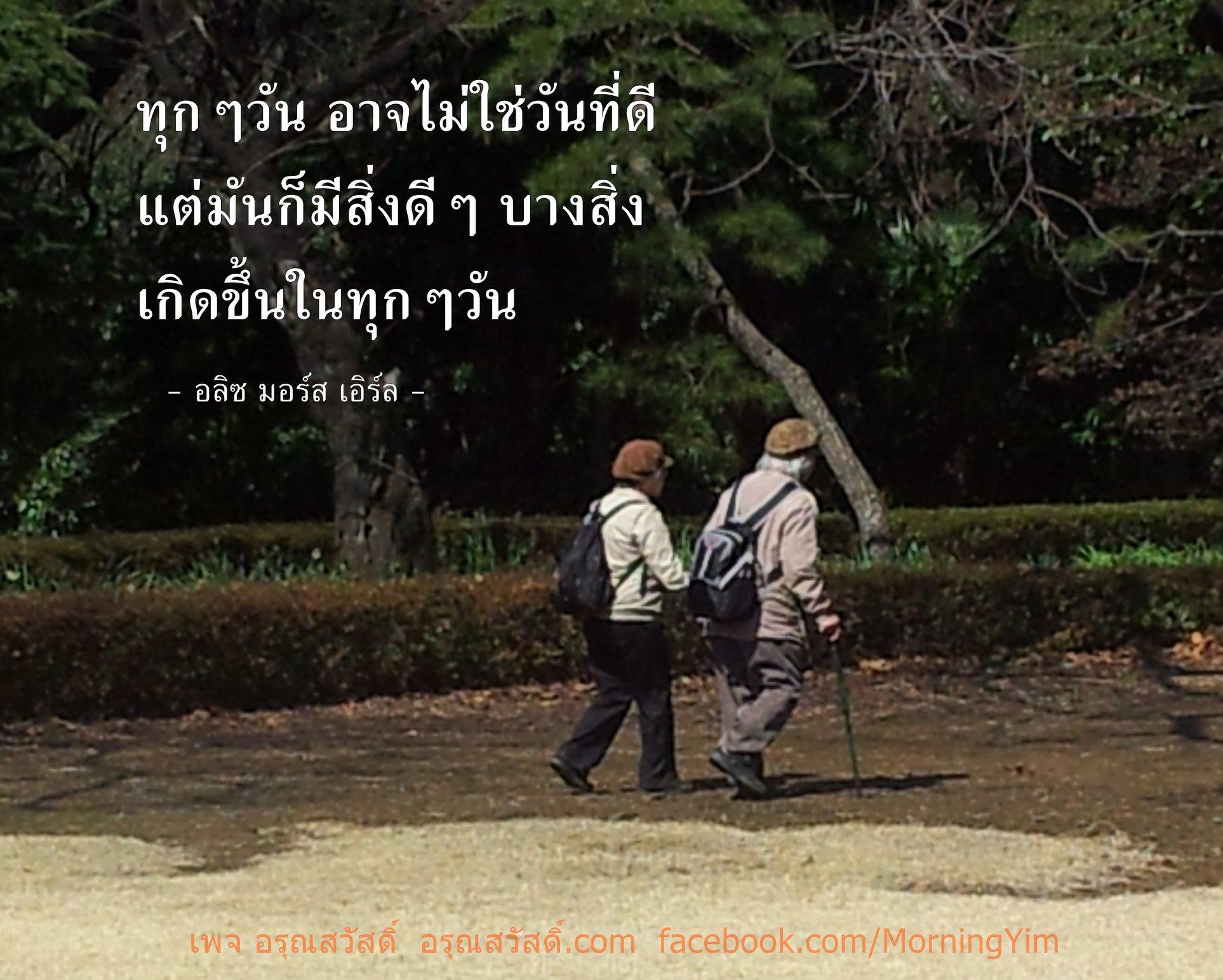 คำคม ชีวิต ความรัก กำลังใจ