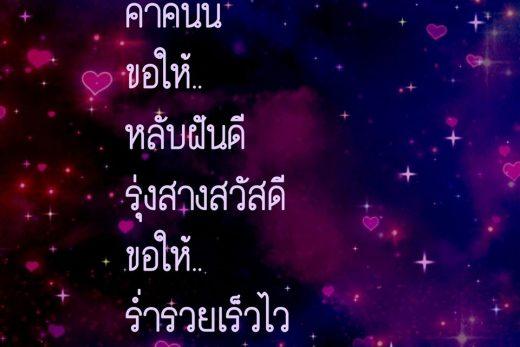 กลอนฝันดี